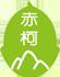 赤柯山油茶工坊